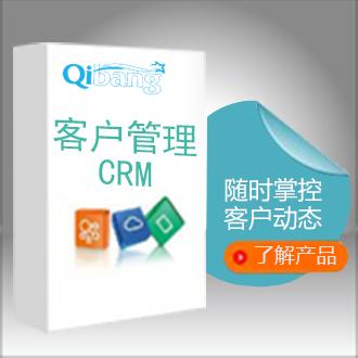外贸CRM
