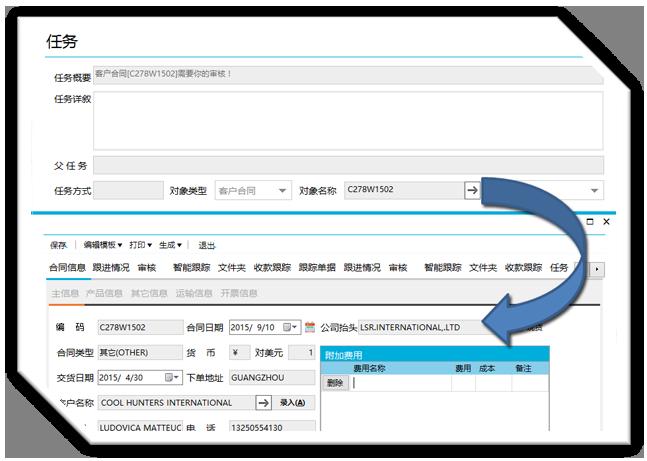 外贸ERP软件,任务协作功能。